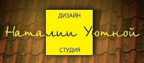 логотип дизайн студии Наталии Уютной