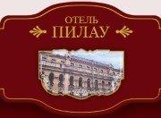 Логотип отель пилау
