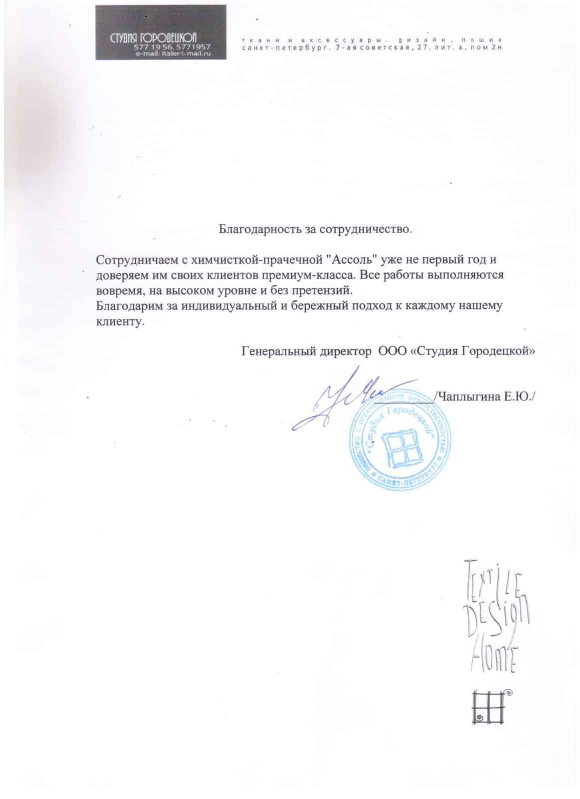 Отзыв от студии Городецкой